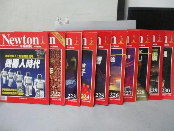 【書寶二手書T7/雜誌期刊_QNT】牛頓_221~230期間_共10本合售_機器人時代等