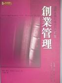 【書寶二手書T1/財經企管_ILP】創業管理-發展並執行成功營運計劃_原價380_羅伯凱文