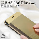 鏡面 三星 A8 2018 / A8+ 2018 手機殼 A8 Plus 手機套 休眠喚醒 鏡子 來電顯示 保護殼 智能皮套