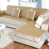 沙發套 夏季客廳通用藤席涼席簡約現代坐墊夏天款防滑歐式冰絲沙發套罩子  快速出貨