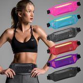 運動手機腰包女跑步腰帶包男超薄隱形貼身馬拉鬆腰包防水健身裝備【快速出貨】