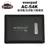 [贈防潮箱] enerpad AC54K AC-54K 攜帶式直流電/交流電 行動電源 容量:53600mAh