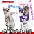 【培菓平價寵物網】荷蘭進口【樂透】成貓雙效化毛膏250g