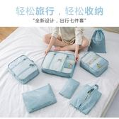旅行收納袋行李箱衣服整理打包防水分裝鞋袋洗漱包便攜七件套裝
