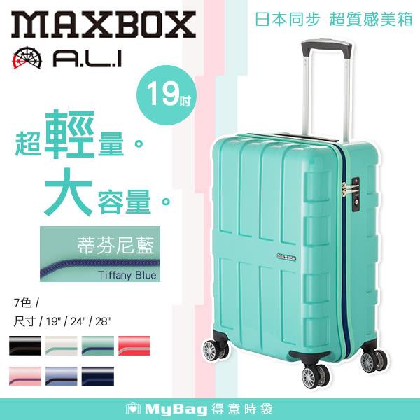 A.L.I 行李箱 MAXBOX 19吋 ALI-1511-31 蒂芬尼藍 超輕量 大容量 拉鍊硬殼登機箱/旅行箱 MyBag得意時袋