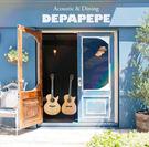 DEPAPEPE 美食響宴 CD (購潮...