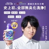 日本獅王 超級奈米SUPER NANOX濃縮抗臭洗衣精(紫)【櫻桃飾品】【32139】