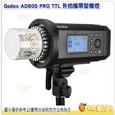 神牛 Godox AD600Pro TTL 外拍攜帶型棚燈 開年公司貨 Bowens接口 可配合X1發射器用