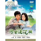荷葉蓮花藕DVD (經典珍藏版) 林鳳嬌...