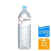 台鹽小分子海洋活水1500ml x12【愛買】