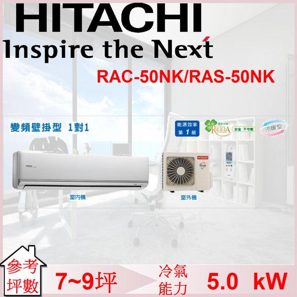 日立 HITACHI 7~9坪 一對一變頻單冷壁掛式冷氣 RAC-50NK/RAS-50NK下單前先確認是否有貨