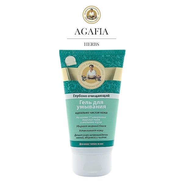 俄羅斯 Agafia 阿卡菲老奶奶 深度清潔洗面乳 150ml 深層清潔洗臉【PQ 美妝】