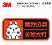 汽車反光車貼3M反光貼專治遠光狗警示貼紙遠光燈防撞條汽車卡通改裝飾車貼 貝兒鞋櫃