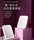 化妝鏡led化妝鏡帶燈美妝宿舍桌面臺式梳妝鏡女折疊網紅學生便攜小鏡子 玩趣3C