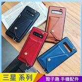 皮質錢包款 三星 S20 Ultra S20+ Note20 Ultra 手機殼 手機套 斜掛背帶 插卡口袋 悠遊卡 掛脖繩