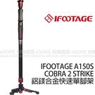 IFOOTAGE A150S COBRA 2 STRIKE 鋁鎂合金快速單腳架 (24期0利率 免運 湧蓮公司貨) 眼鏡蛇二代 載重8公斤