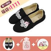 1+1+1限量福袋組-Paidal x 卡娜赫拉的小動物 角色個性logo貼布繡平底休閒鞋樂福鞋懶人鞋-黑
