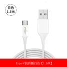1.5米傳輸線 抗折斷充電線 TYPE-C充電線 type-c傳輸線 快速充電數據線USB電源線