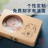 乳牙盒收納盒寶寶胎毛發男孩女孩換牙齒【櫻田川島】