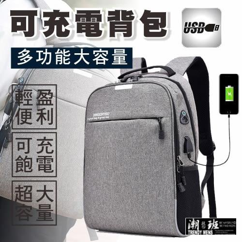 『潮段班』【VR00A305】大容量潮流簡約防盜USB可充電休閒雙肩包後背包學生電腦包