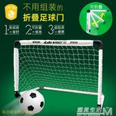 足球門摺疊便攜式室內戶外親子足球訓練玩具幼兒園體育器材 WD 遇見生活