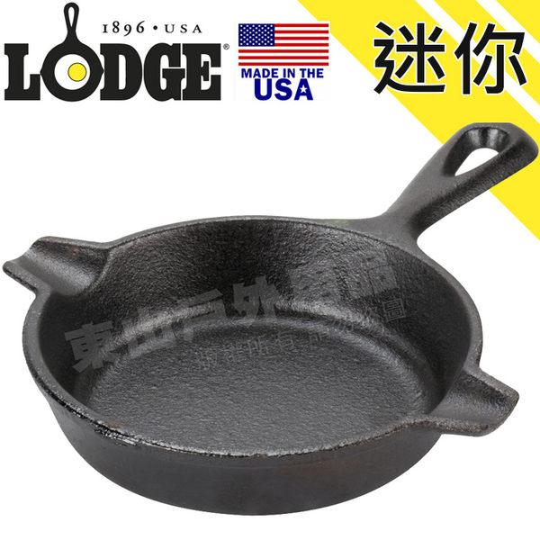 Lodge LAT3 迷你小煎鍋/煙灰缸 湯匙置勺架/醬料鑄鐵鍋/荷蘭鍋/小煎盤烤盤