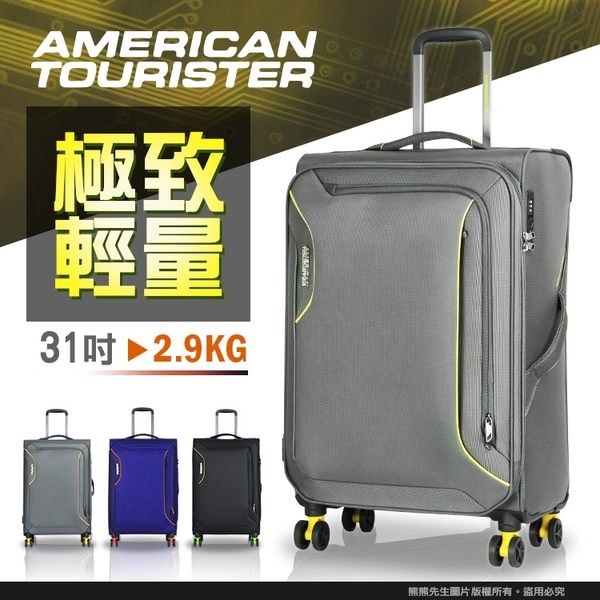 American Tourister新秀麗美國旅行者超輕量布箱 20吋大容量行李箱登機箱商務箱 TSA國際海關鎖 DB7