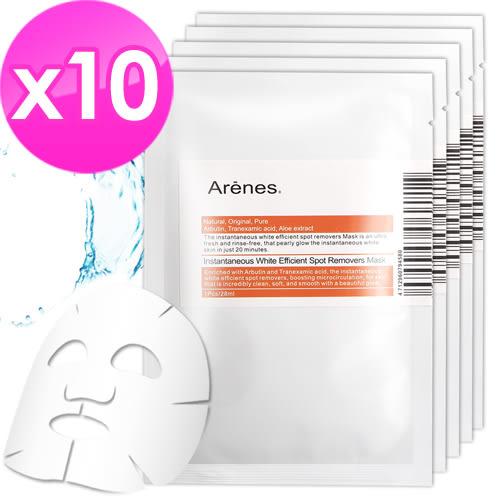 【即期良品】Arenes傳明酸極緻美白淡斑面膜(10片/盒)效期2018.07.23