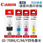CANON 1黑3彩組 GI-70BK / GI-70C / GI-70M / GI-70Y 原廠墨水 /適用Canon PIXMA G5070 / G6070 / G7070