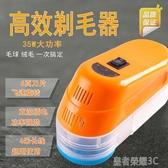 毛球修剪器大功率35W去球器剃毛機 干洗店專用插電式吸毛球器家用YTL