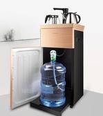 茶吧機家用冷熱飲水機立式智能全自動上水新款下置式水桶小型wy