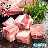 【阿芳鮮物】能量豬豬小排(300g/包)