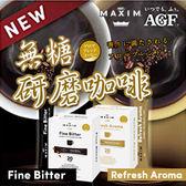 日本最新 AGF MAXIM 研磨咖啡 40g 咖啡 即溶咖啡 黑咖啡 無糖黑咖啡 沖泡 速溶咖啡 沖泡飲品