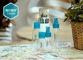 旅行洗漱套裝透明分裝瓶化妝品空瓶子化妝水噴霧瓶按壓瓶透明空瓶【購物節限時優惠】