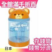 【小福部屋】【拉拉熊3】日本 錢幣分流 存錢筒 學生 聖誕節 新年生日交換禮物【新品上架】