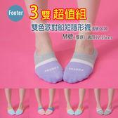 Footer Q220 M號 (厚襪) 雙色派對船短隱形襪  3雙超值組;除臭襪;蝴蝶魚戶外