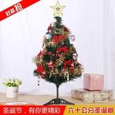 聖誕樹 圣誕樹裝飾品玩具led彩燈套餐小掛件擺件迷你60CM豪華發光diy手工-三山一舍