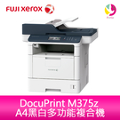 分期0利率 富士全錄 FUJI XEROX DocuPrint M375z A4黑白多功能複合機