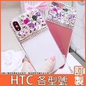 HTC Desire21 20 pro U20 5G U19e U12+ life 19s 19+ 彩石環帶 手機殼 水鑽殼 訂製