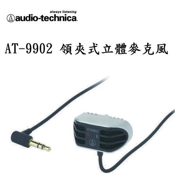 《映像數位》鐵三角audio-technica AT-9902 領夾式立體麥克風 *1