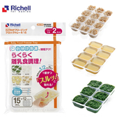 Richell利其爾 第二代離乳食連裝盒 2入/包 食物分裝盒 (15ml/25ml/50m) 連裝盒 9387 好娃娃