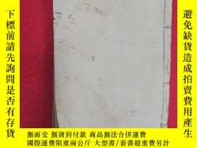 二手書博民逛書店線裝木刻:醫門法律罕見卷之六 如圖Y13985 西昌喻嘉言