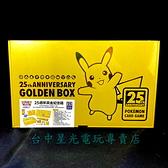 Pokemon PTCG 寶可夢集換式卡牌遊戲 劍 & 盾系列 25 週年黃金紀念箱 黃金箱 【台中星光電玩】