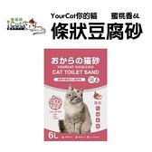 寵喵樂-YourCat你的貓條狀豆腐砂-蜜桃香6L