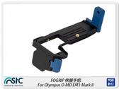 STC FOGRIP 快展手把 For Olympus EM1 Mark ll 手把 握把(M2,公司貨)