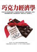 (二手書)巧克力經濟學