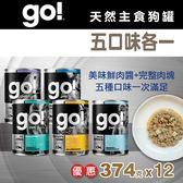【毛麻吉寵物舖】Go! 天然主食狗罐-五口味-374g-12件組 狗罐頭/主食罐