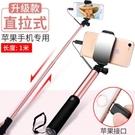 自拍桿 蘋果專用自拍桿拍照三腳架加長帶遙【快速出貨八折搶購】