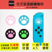 貓爪造型 一組四入【手柄搖桿矽膠帽蓋】適用於 Nintendo 任天堂 Switch Lite 搖桿 保護套 蘑菇帽