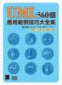 (二手書)UML560個應用範例技巧大全集